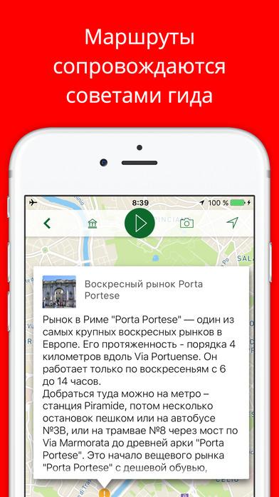 Путеводитель Мой Рим – аудиогид и карта по Риму Скриншоты7