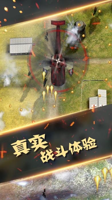 Screenshot 2 王者飞机战争-令人上瘾的空中游戏!