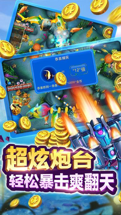 Screenshot 4 捕鱼 — 街机捕鱼高手游戏