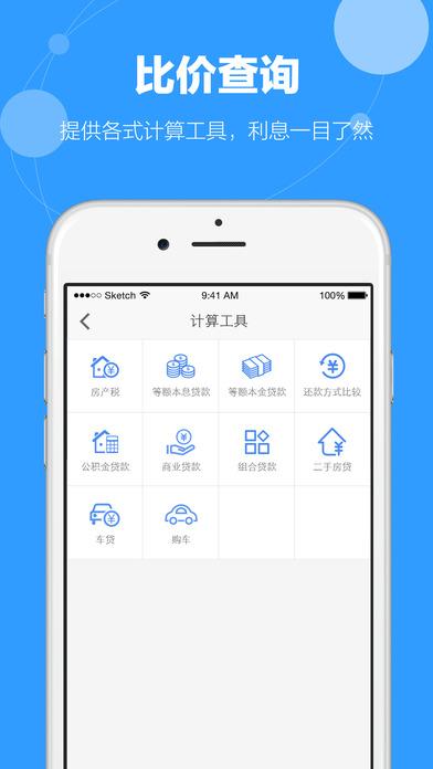 轻松借钱-小额贷款管理分析工具 screenshot 2