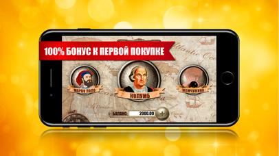 Screenshot 1 Христофор Колумб — игровые автоматы
