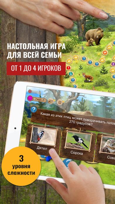 Приключения в лесу: настольная игра для детей Screenshot