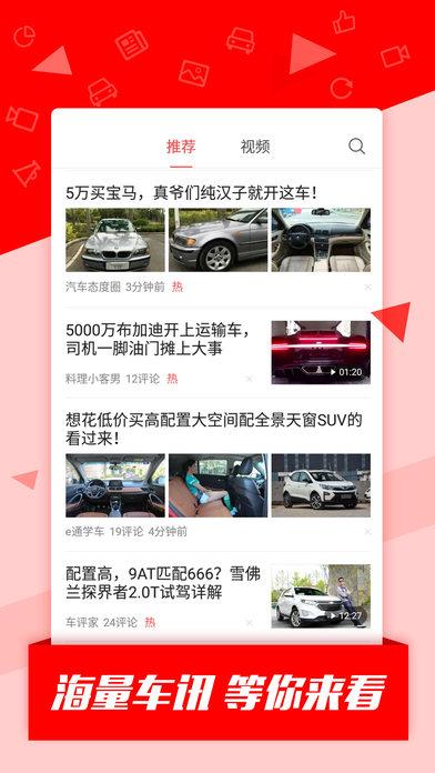 懂车帝 - 看车选车买车必备神器 screenshot 1