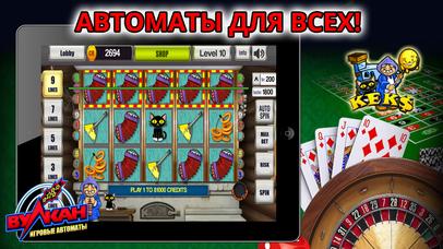 Screenshot 1 Игровые автоматы — казино вулкан удачи