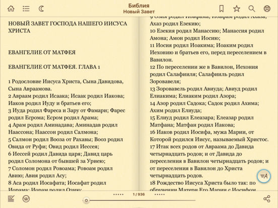 Православные Книги + Библия и Молитвослов Скриншоты9