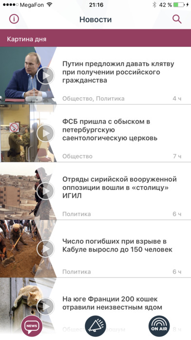 RTVI screenshot