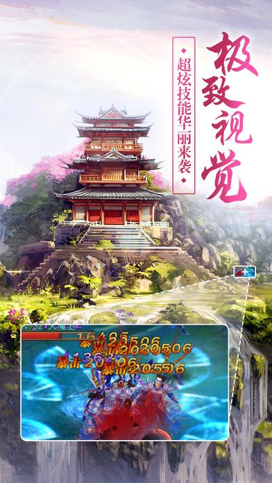 幻剑问情 - 侠情3D动作手游之江湖追梦