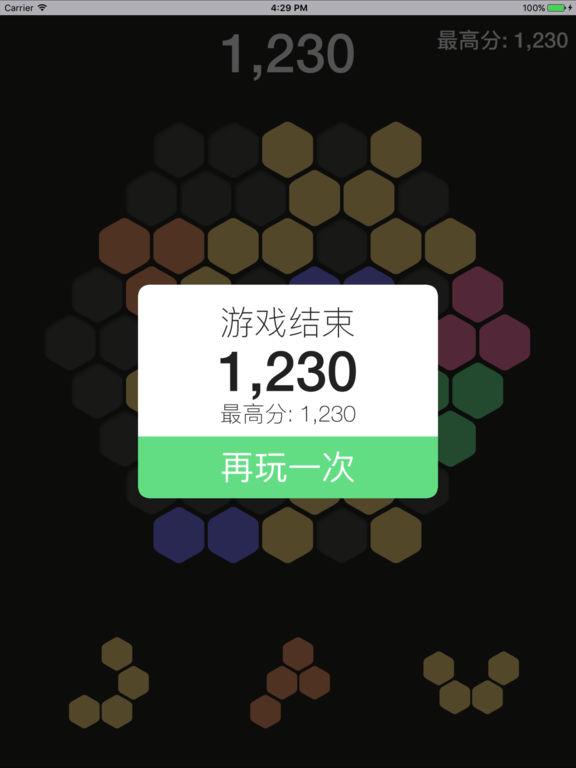 六角碎片 screenshot 8