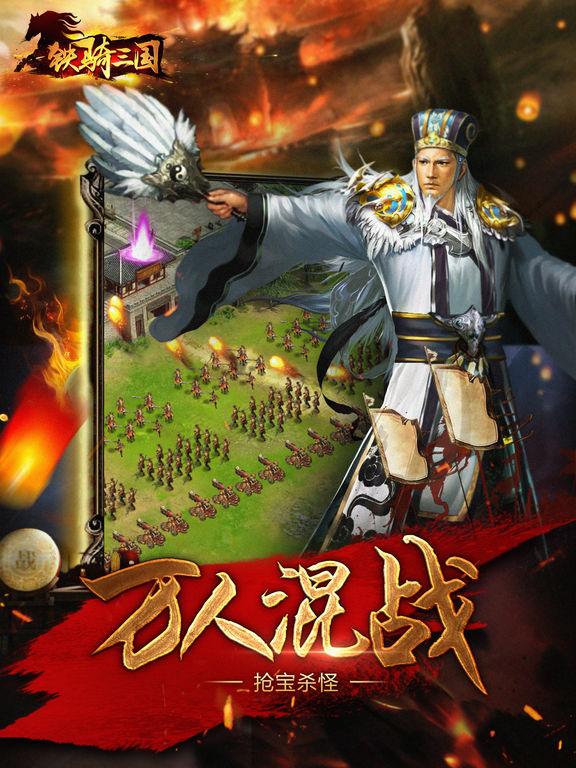 铁骑三国 screenshot 9