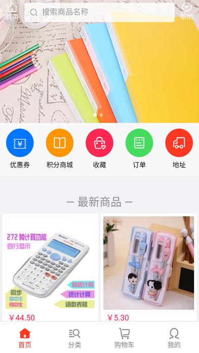 汉纳文具商城 screenshot 2