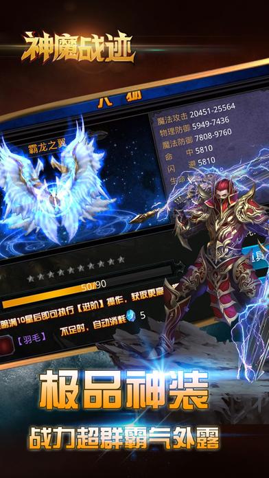 神魔战迹-无限PK爆神装