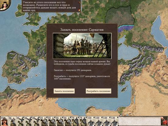 ROME: Total War - Barbarian Invasion Screenshots