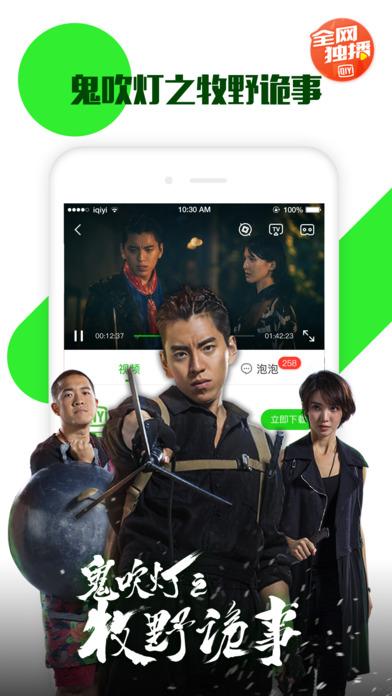 【看视频】奇艺(iPhone version)