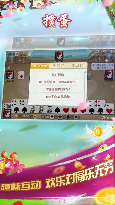 Screenshot 3 掼蛋-江苏安徽地区特色棋牌游戏