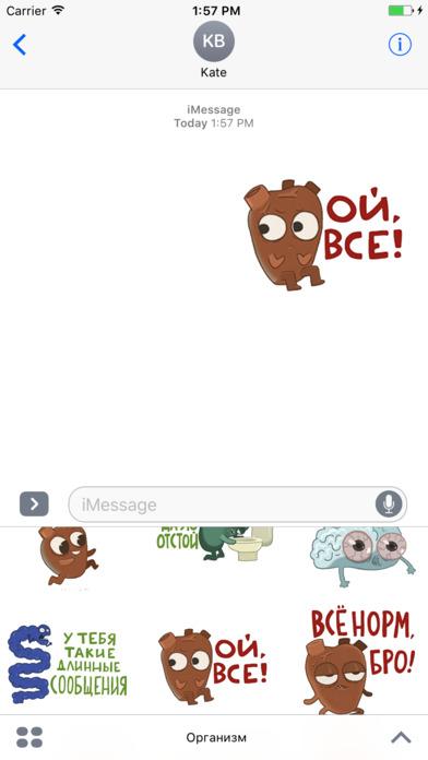 Организм - стикеры screenshot
