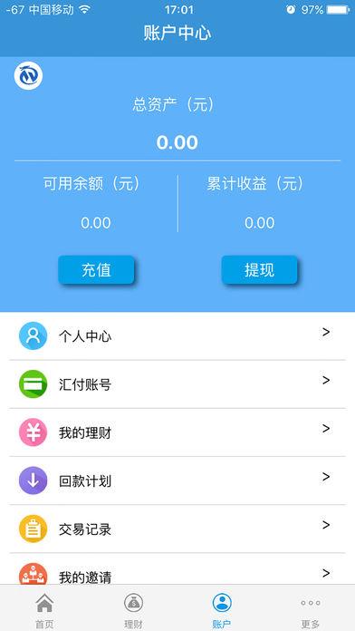 融和财富-暖心的投资理财平台 screenshot 3