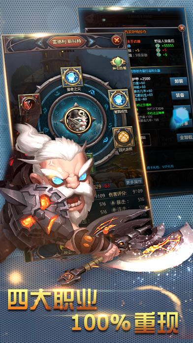 挂机游戏-暗黑热门放置类手游 screenshot