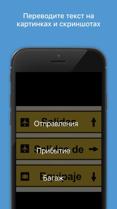 Переводчик Microsoft Скриншоты4