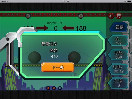 超级称重大师 screenshot 7