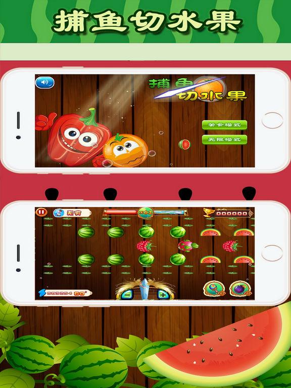 切西瓜捕鱼 screenshot 5