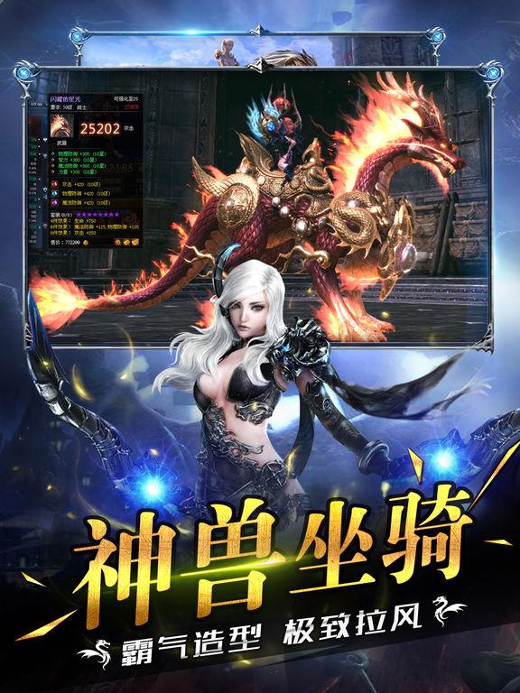 永恒魔域-3D魔幻巅峰对决热血手游 screenshot 10