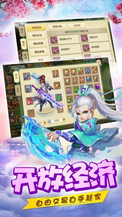 萌仙群侠传-绿色仙侠策略回合制手游