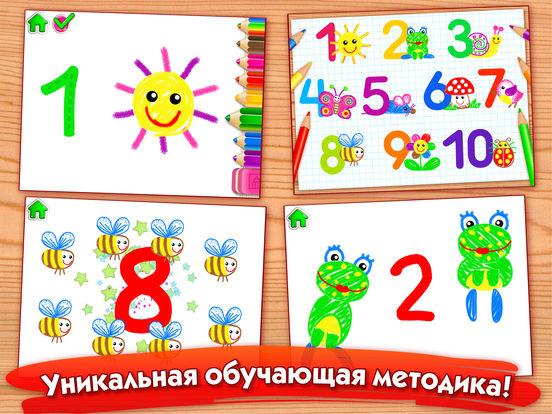 РИСУЕМ ЦИФРЫ! Учим Счет Игра Рисовалка для Детей 2