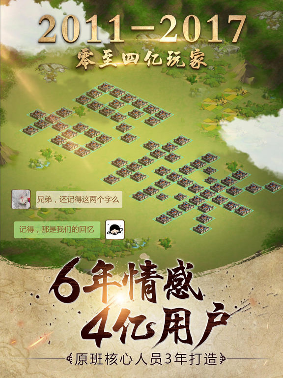 胡莱三国2-刘涛倾情代言