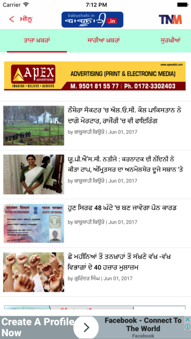 BabuShahi Punjabi screenshot 1