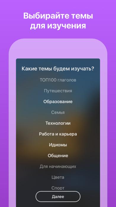 Учим Английский язык и Английские слова бесплатно Скриншоты5