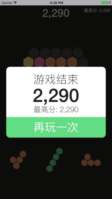 六角碎片 screenshot 3