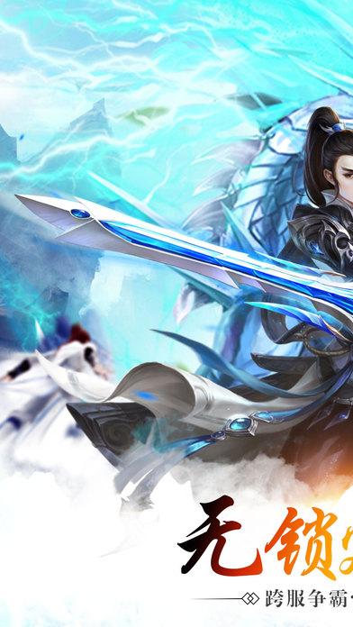 天琊神剑-英雄论剑纵情江湖