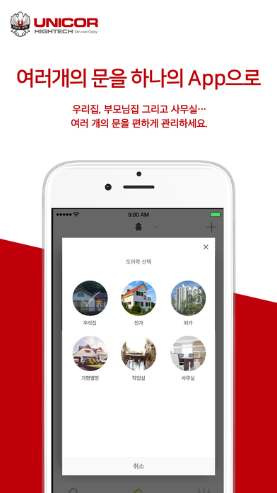 Unicor Hightech Co.,Ltd screenshot 4