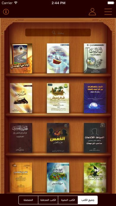 مكتبة البرهان screenshot 2
