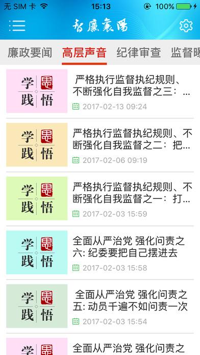 智廉襄阳iPhone版截图4