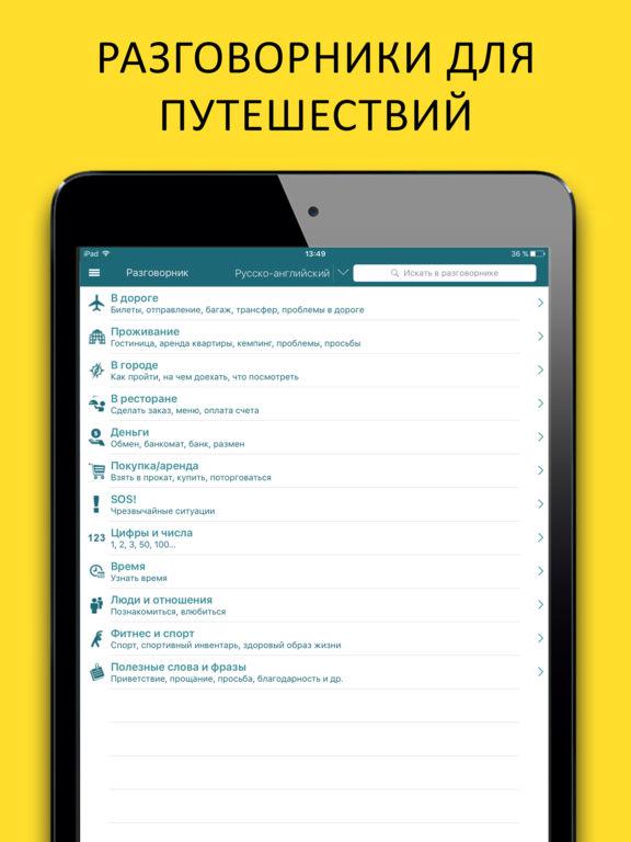 Снимок экрана iPad 4