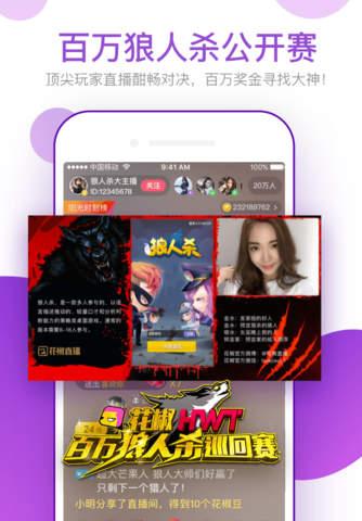 花椒-3亿人都在玩的短直播视频交友社区 screenshot 1