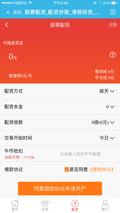 牛金所-股票配资炒股开户 screenshot 4