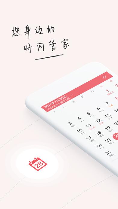 """【天气<font color=""""red"""">万年历</font>】人生日历"""