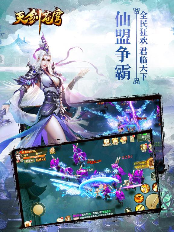 天剑苍穹-浪漫情缘修仙手游 screenshot 8