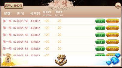 Screenshot 5 普宁客家麻将