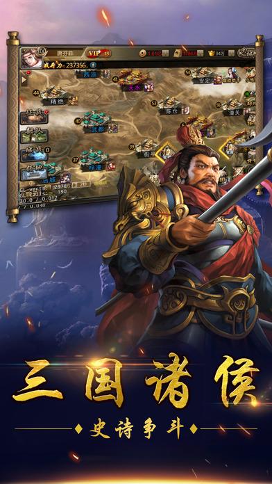 霸王千军-经典三国回合策略手游 screenshot 2