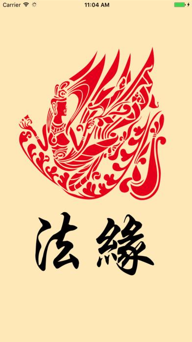 法缘佛教文物有限公司 screenshot 1