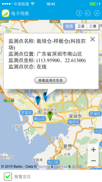 download 睿网物联 apps 4