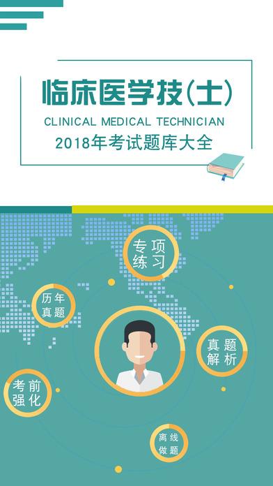 临床医学检验技士题库 2018最新版 screenshot 1