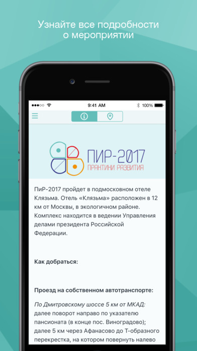 Фестиваль ПиР-2017
