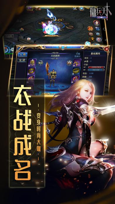 佣兵天下-铁三角之魔幻传奇 Screenshot 2