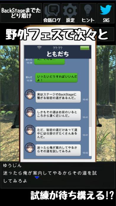 脱出ゲーム 無事ロックフェスからの脱出 screenshot 2
