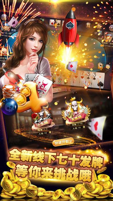 66游艺iPhone版截图2
