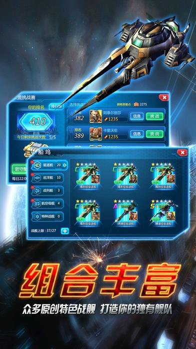 星际征服者-红警战争策略网游 screenshot 5